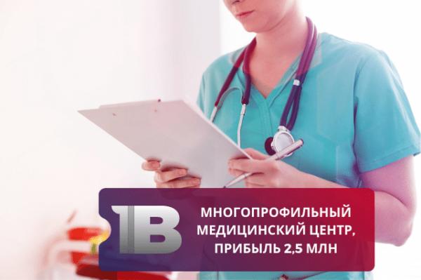 Многопрофильный Медицинский Центр, прибыль 2,5 млн