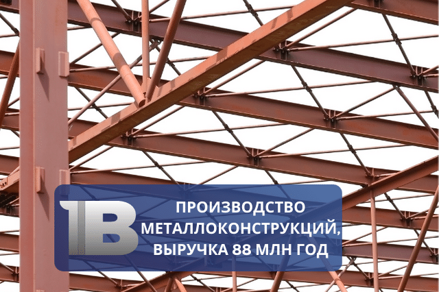 Производство металлоконструкций, выручка 88 млн год
