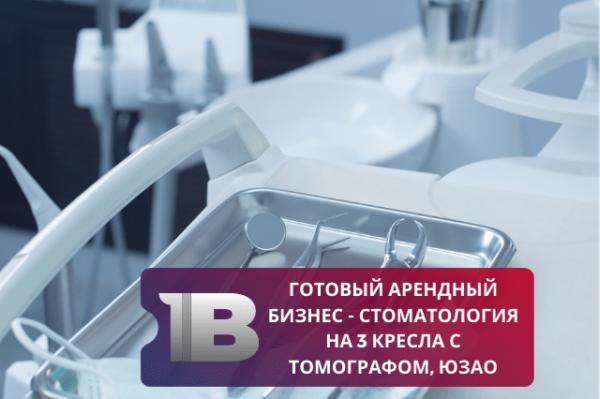 Готовый арендный бизнес - стоматология на 3 кресла с томографом, ЮЗАО