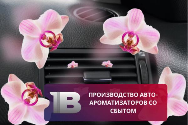 Производство авто-ароматизаторов со сбытом