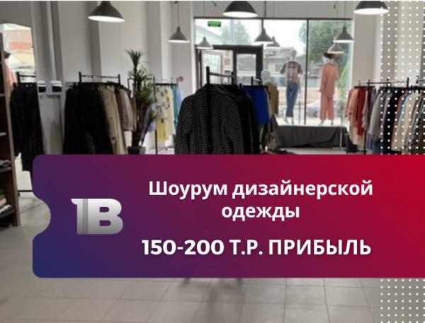 Шоурум, женская дизайнерская одежда, прибыль 200т