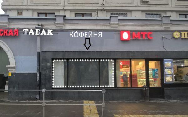 Известная кофейня у метро/вокзалов
