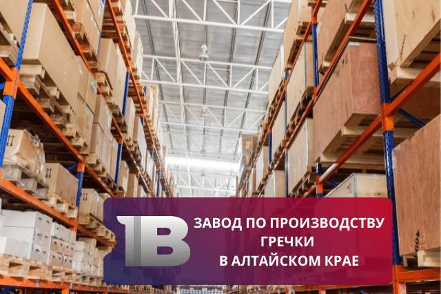 Завод по производству гречки в Алтайском крае