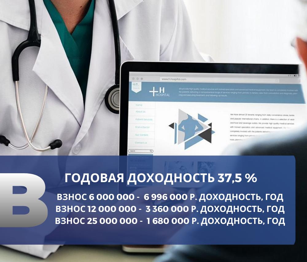 Инвестиции в медицину, 37,5 в год, займ на 10 лет