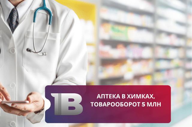 Аптека в Химках, товарооборот 5 млн