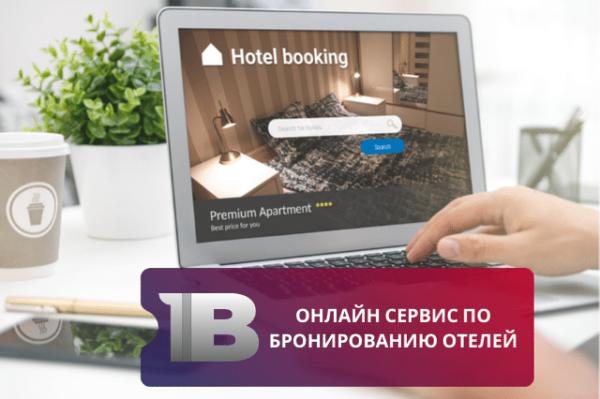 Онлайн сервис по бронированию отелей