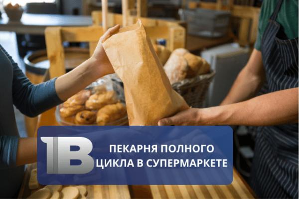 Пекарня полного цикла в супермаркете