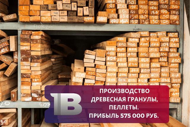 Производство древесная гранулы, пеллеты. Прибыль 575 000 руб.