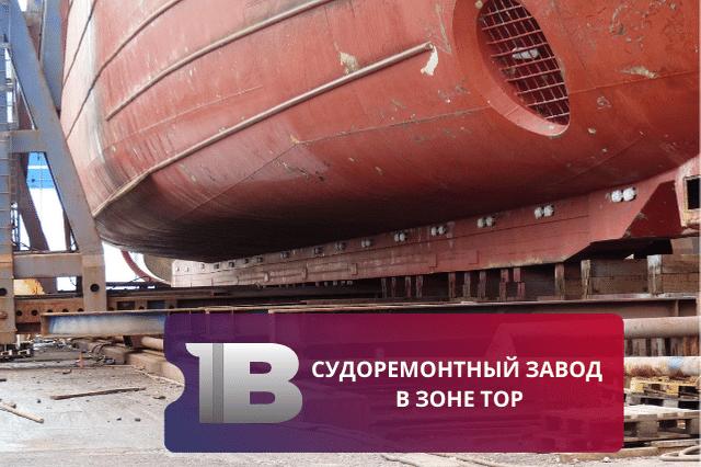Продается судоремонтный завод в зоне ТОР