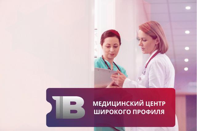 Медицинский центр широкого профиля