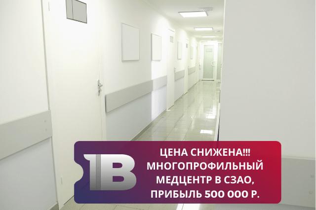 Цена снижена!!! Многопрофильный медцентр в СЗАО, прибыль 500 000 р.